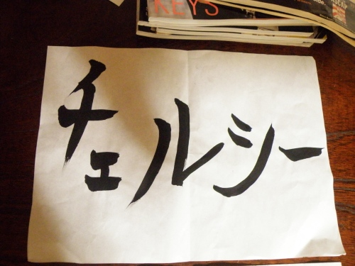 One of my first attempts at writing Chelsey(in katakana) in Calligraphy.