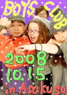"October 15, 2008 in Asakusa with Tomomi, Hugo and Hitomi. We kept wandering into alleys filled with ""boys/mens clubs"""